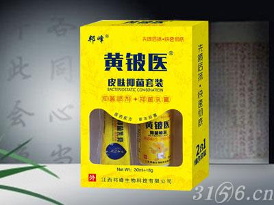 黃鈹醫皮膚抑菌套裝