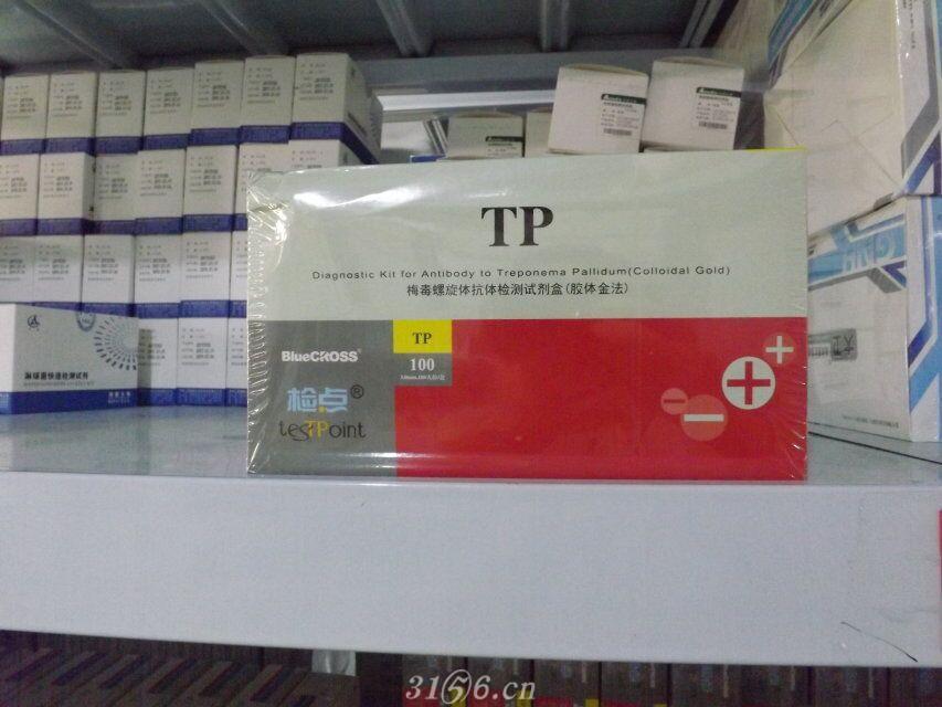 梅毒螺旋体抗体检测试剂盒(胶体金法)北京十字蓝