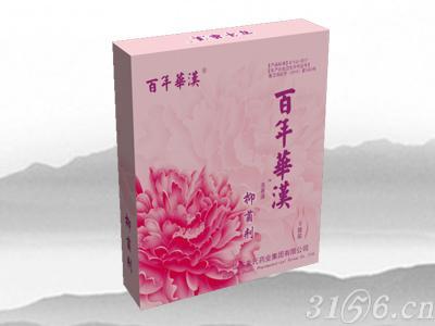 百年华汉妇科抑菌剂