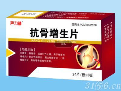 抗骨增生片