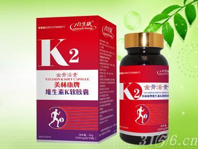 金骨活素维生素K软胶囊