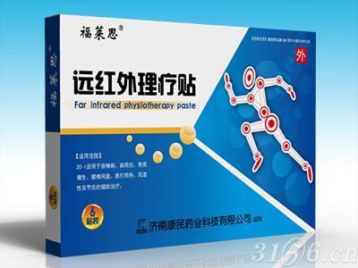 远红外理疗贴(ZC-I综合型)