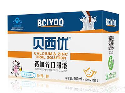 贝西优-钙加锌口服液