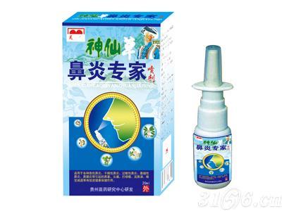 鼻炎专家喷剂