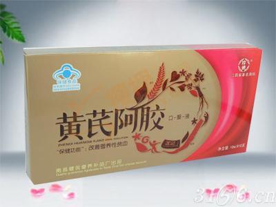 黄芪阿胶口服液