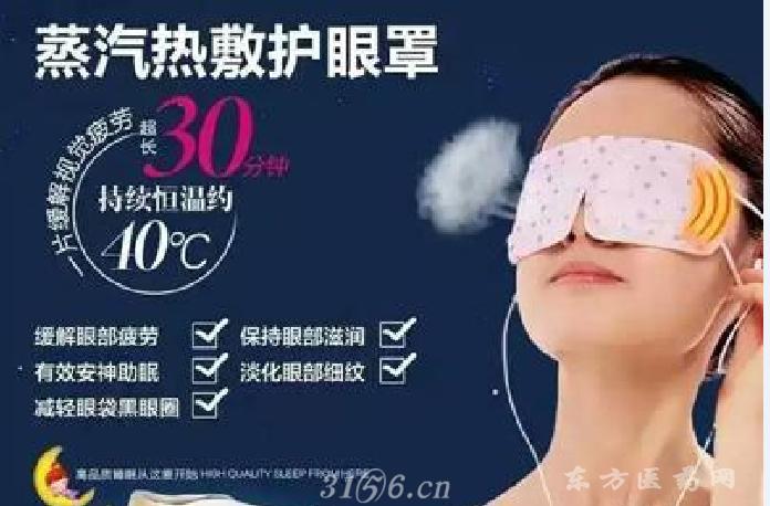 蒸汽热敷护眼罩招商