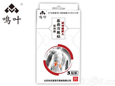 鸣叶前列腺医用冷敷贴通用型3贴装