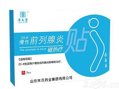 慢性前列腺炎磁热疗贴招商