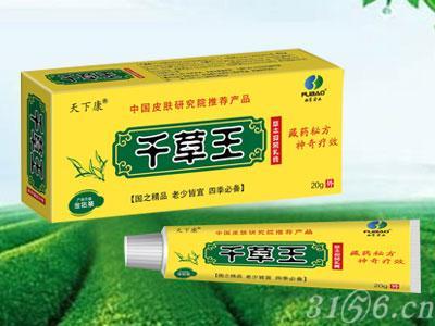 千草王草本抑菌乳膏(瓶装)