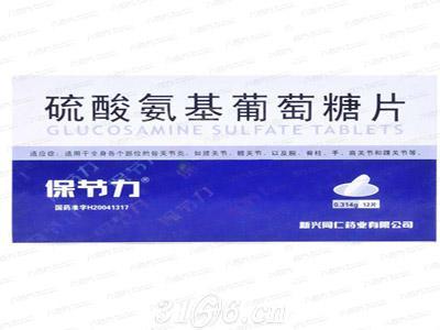 硫酸氨基葡萄糖片