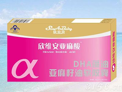 欣维安亚麻酸DHA藻油亚麻籽油招商