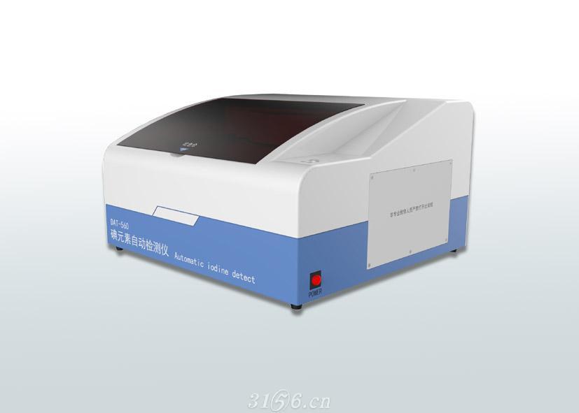 尿碘全自动检测仪DAT-50S(疾控专用)