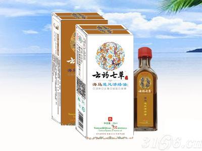 云药七草-海马追风活络油招商