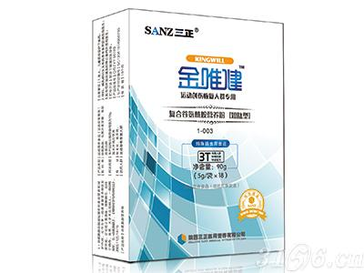 """SANZ三正""""金唯健""""復合谷氨酰胺短肽營養粉招商"""