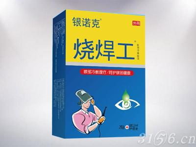 烧焊工医用冷敷眼罩+护理液