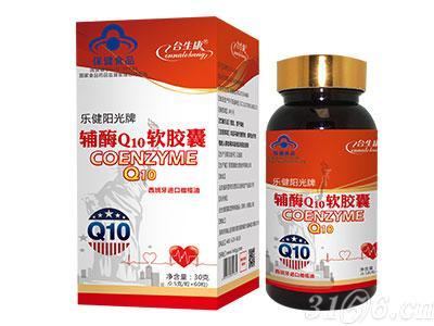 樂健陽光牌輔酶Q10軟膠囊