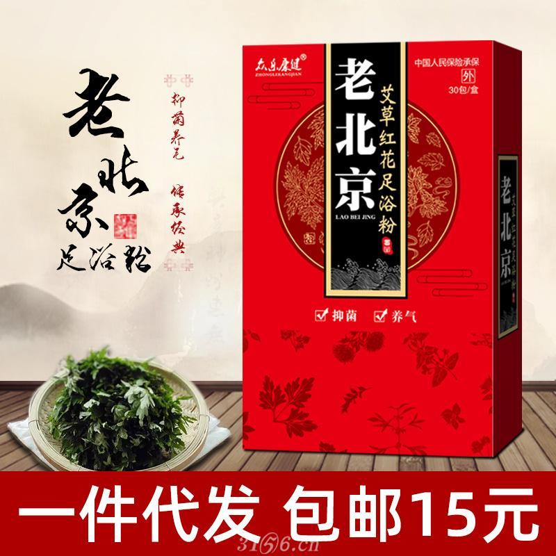 老北京艾草红花足浴粉