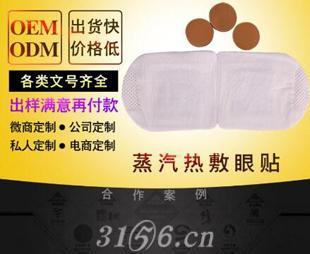蒸汽热敷眼罩,蒸汽眼罩招商