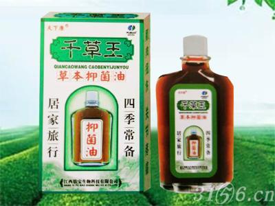 千草王抑菌油