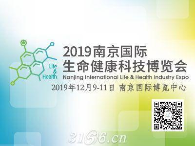 南京国际生命健康科技博览会20+会议攻略都在这里!