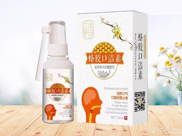 蜂膠口潔素噴劑