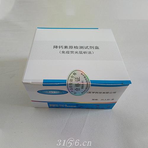 降钙素原测定试剂盒