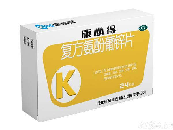 復方氨酚葡鋅片成人24片