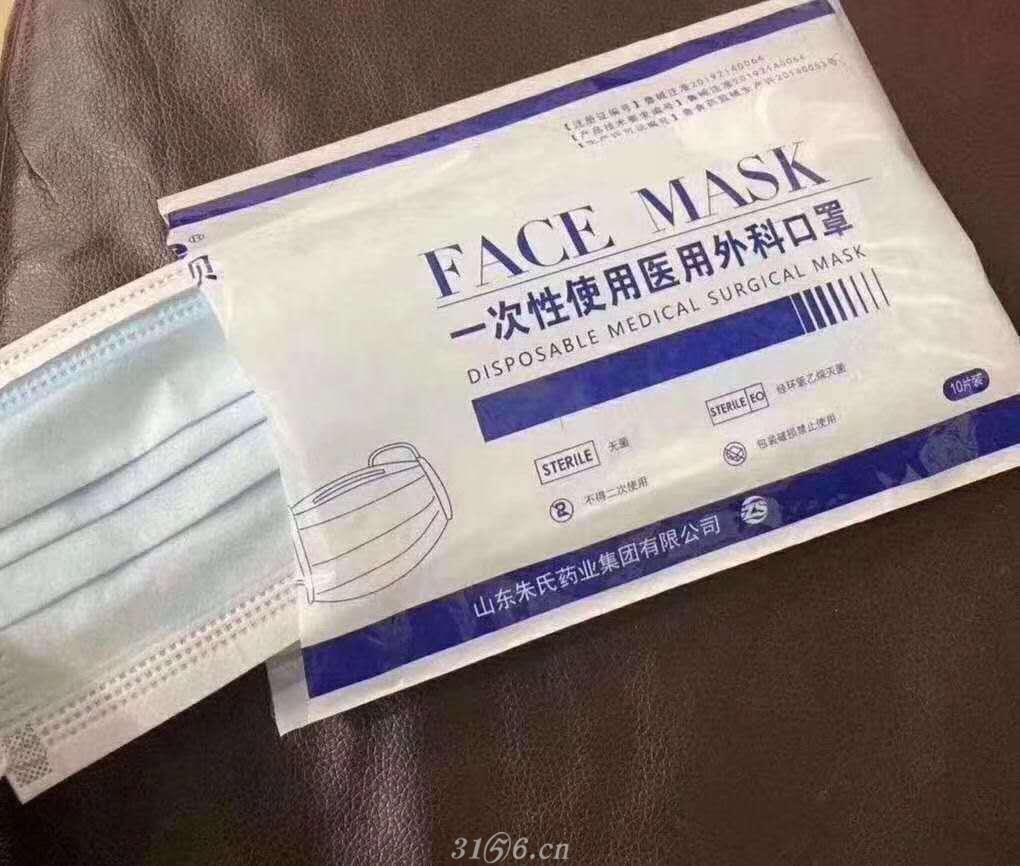 东贝一次性使用医用外科口罩