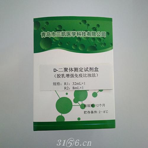D-二聚体测定试剂盒