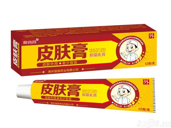 皮肤膏抑菌乳膏