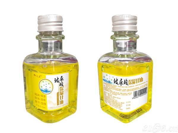 玻尿酸保湿甘油