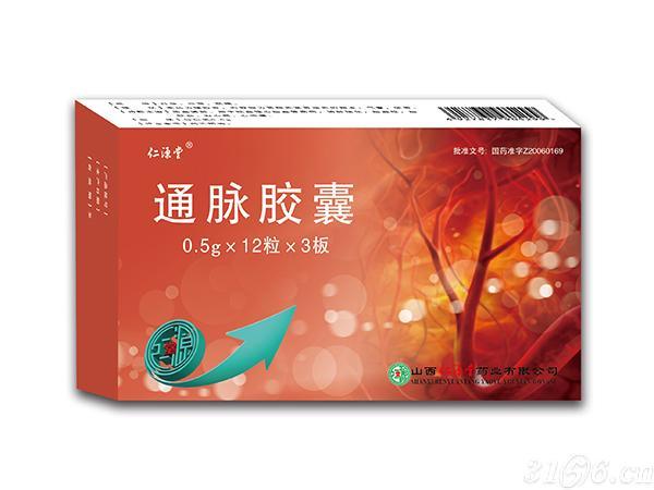 通脈膠囊(心腦血管類新藥)