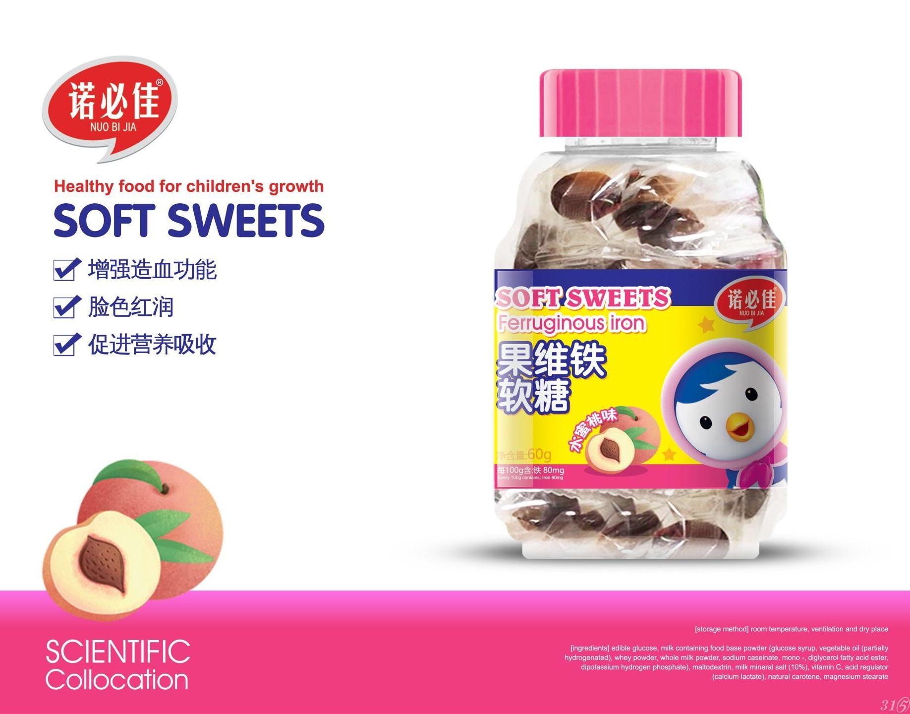 果维铁软糖