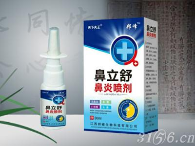 鼻立舒鼻炎喷剂