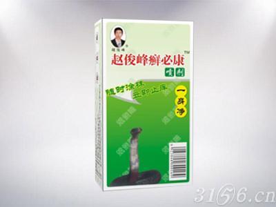 赵俊峰癣必康喷剂