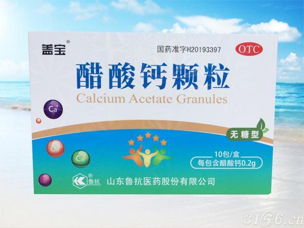 钙宝醋酸钙颗粒(无糖型,10包/盒)
