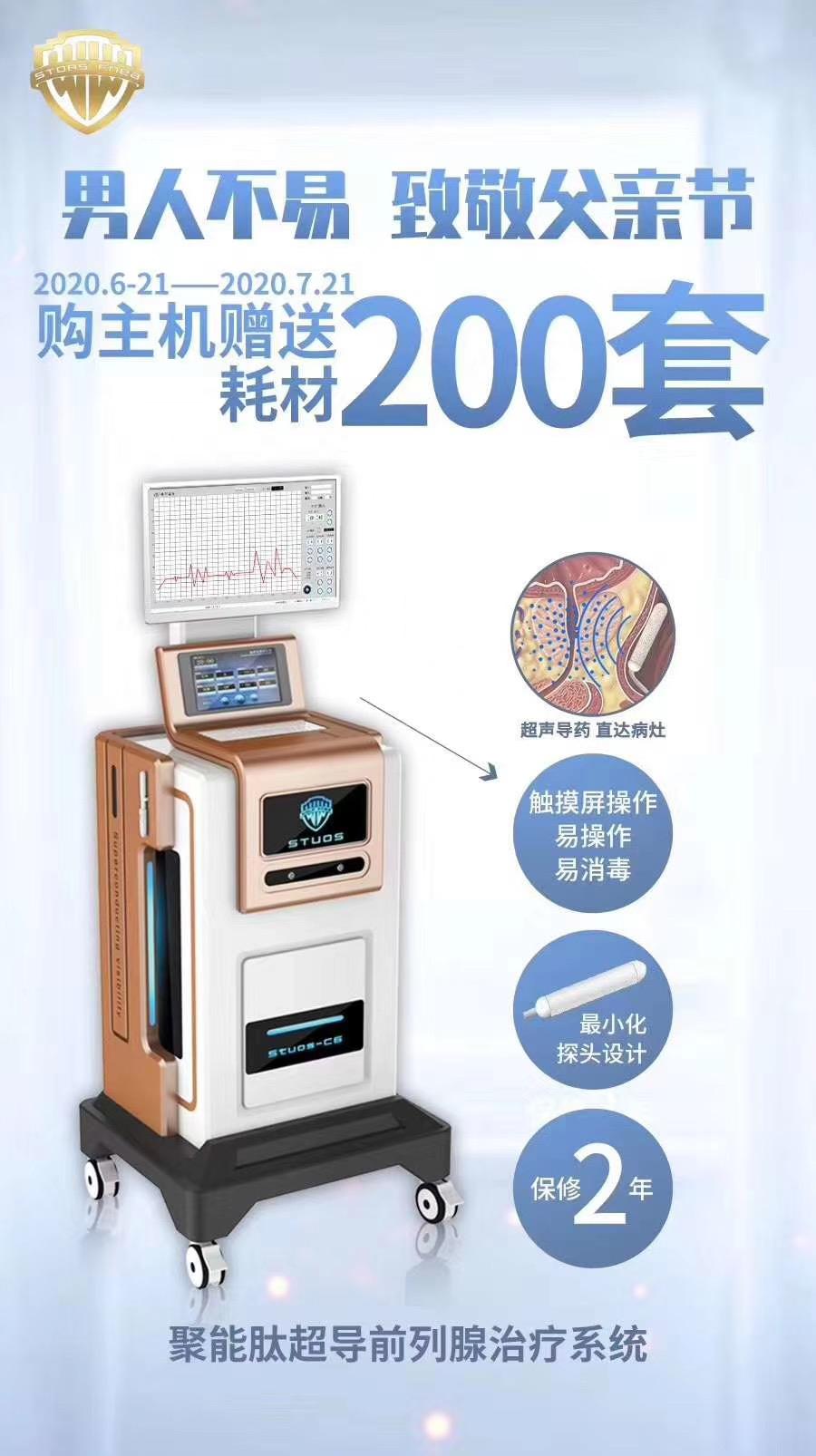 前列腺热磁治疗仪