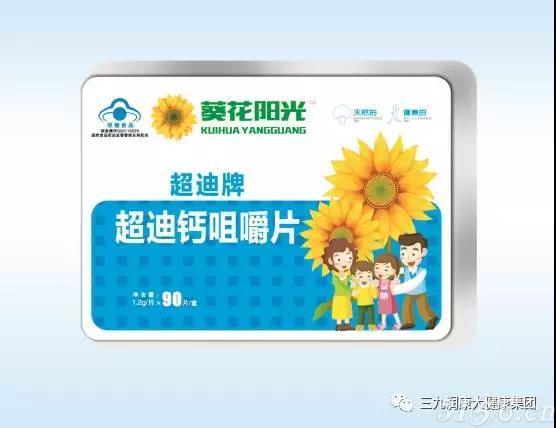 葵花陽光超迪牌超迪鈣咀嚼片(鐵盒)