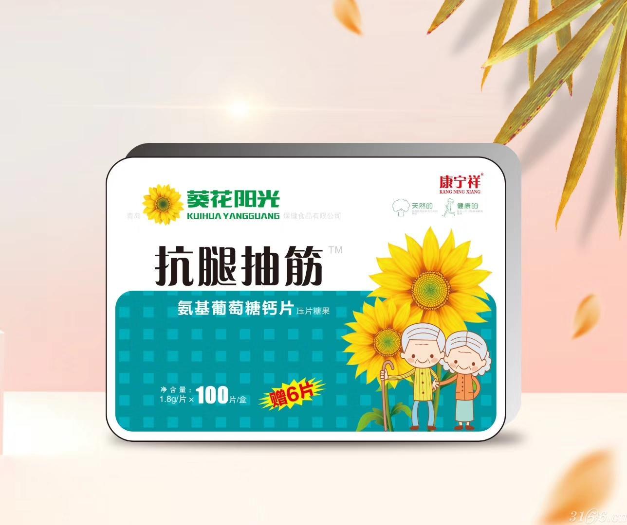 葵花陽光抗腿抽筋氨基葡萄糖鈣片(鐵盒)