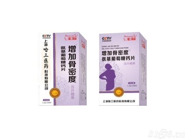 增加骨密度氨基葡萄糖鈣片(哈三育貝)