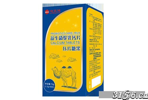 益生菌驼乳钙片压片糖果
