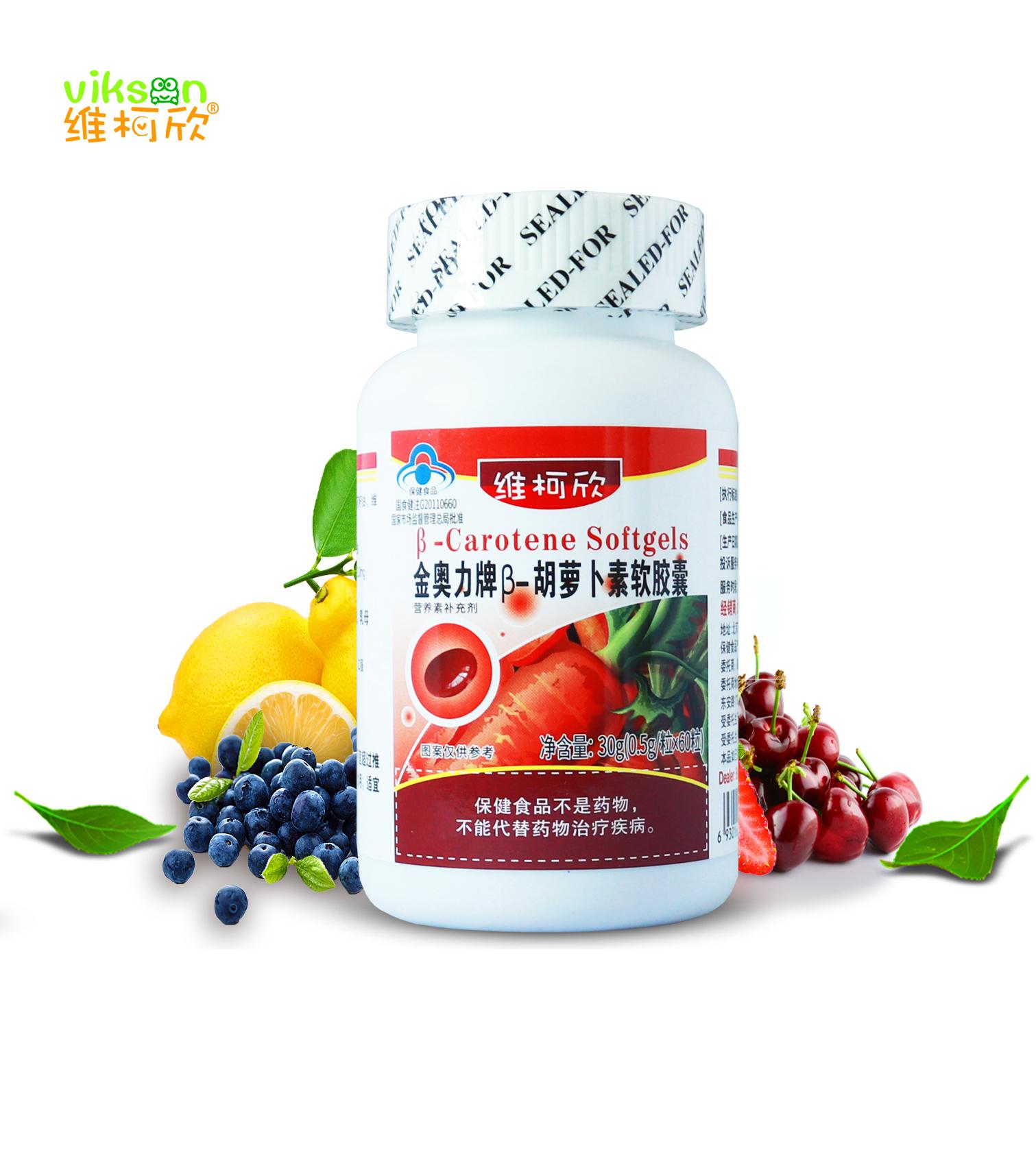 维柯欣β-胡萝卜素软胶囊