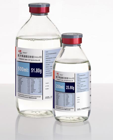 复方氨基酸注射液(18AA-III)