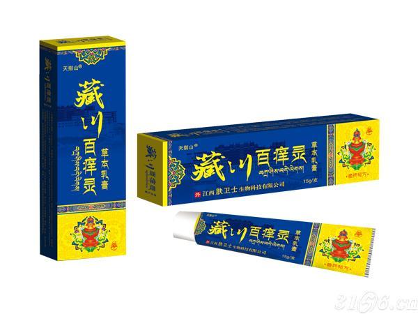 藏川百痒灵本草乳膏