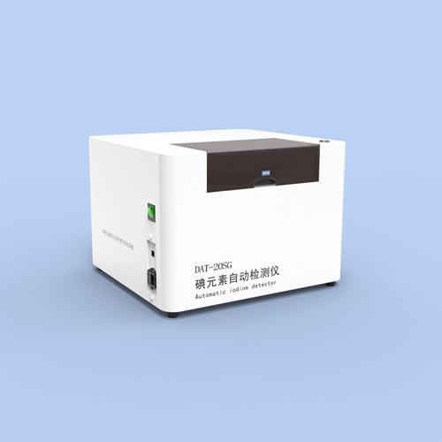 碘元素自动检测仪DAT20SG(医院、社区、诊所)