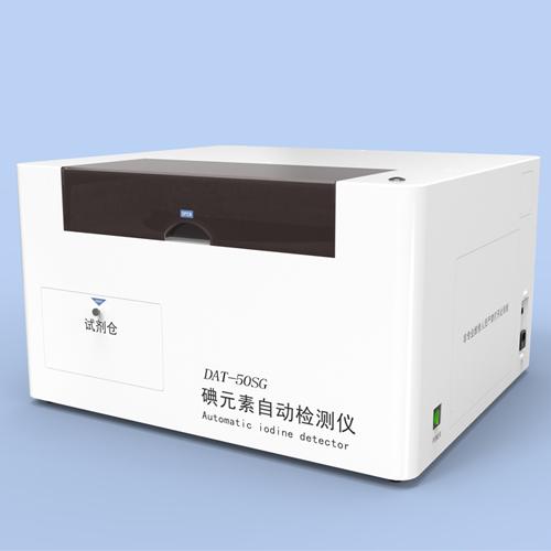 塞克陆德全自动尿碘检测仪DAT50SG综合医院、体检机构