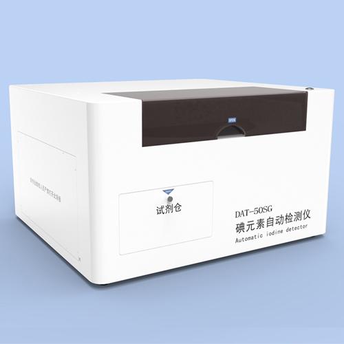 塞克陆德8点定标DAT50SG碘元素自动检测仪