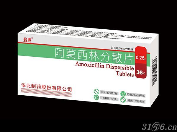 阿莫西林分散片