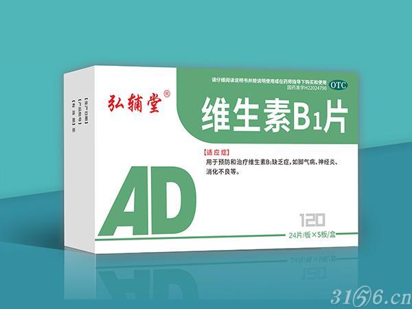 维生素B1片(5毫升)