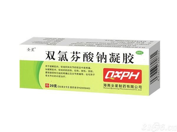 雙氯芬酸鈉凝膠